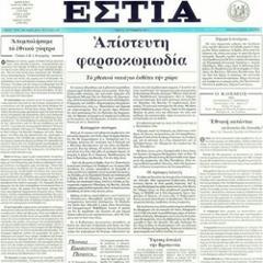estia-newspaperacc3a5d583034a8ea2c6ef33deb1d19f